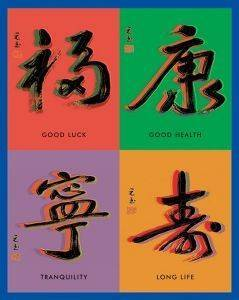 POSTER CHINESE CALLIGRAPHY 40.6 X 50.8 CM