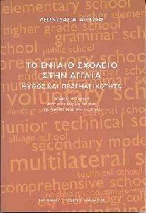 ΤΟ ΕΝΙΑΙΟ ΣΧΟΛΕΙΟ ΣΤΗΝ ΑΓΓΛΙΑ βιβλία εκπαιδευση μελετεσ