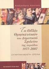 ΤΑ ΒΙΒΛΙΑ ΘΡΗΣΚΕΥΤΙΚΩΝ ΤΟΥ ΔΗΜΟΤΙΚΟΥ ΣΧΟΛΙΟΥ ΤΗΣ ΠΕΡΙΟΔΟΥ 1977-2007 βιβλία εκπαιδευση μελετεσ