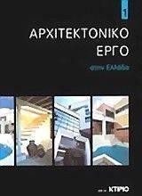 ΑΡΧΙΤΕΚΤΟΝΙΚΟ ΕΡΓΟ ΣΤΗΝ ΕΛΛΑΔΑ 1 βιβλία τεχνικεσ εκδοσεισ αρχιτεκτονικη