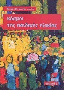 ΚΟΣΜΟΙ ΤΗΣ ΠΑΙΔΙΚΗΣ ΗΛΙΚΙΑΣ βιβλία ψυχολογια παιδοψυχολογια