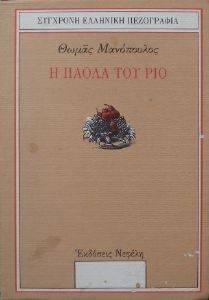 Η ΠΑΟΛΑ ΤΟΥ ΡΙΟ βιβλία ελληνικη λογοτεχνια συγχρονη λογοτεχνια