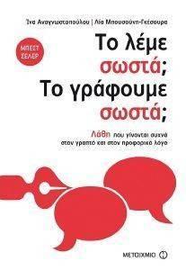 ΤΟ ΛΕΜΕ ΣΩΣΤΑ; ΤΟ ΓΡΑΦΟΥΜΕ ΣΩΣΤΑ βιβλία γλωσσα σημειολογια