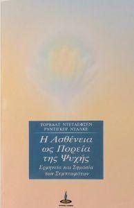 Η ΑΣΘΕΝΕΙΑ ΩΣ ΠΟΡΕΙΑ ΤΗΣ ΨΥΧΗΣ βιβλία ψυχολογια ψυχαναλυση