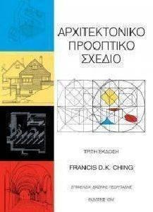 ΑΡΧΙΤΕΚΤΟΝΙΚΟ ΠΡΟΟΠΤΙΚΟ ΣΧΕΔΙΟ βιβλία τεχνικεσ εκδοσεισ αρχιτεκτονικη