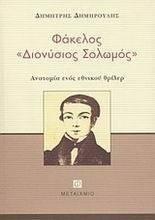 """ΦΑΚΕΛΟΣ """"ΔΙΟΝΥΣΙΟΣ ΣΟΛΩΜΟΣ"""" βιβλία δοκιμια"""