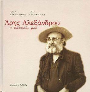 Ο ΠΑΠΠΟΥΣ ΜΟΥ ΑΡΗΣ ΑΛΕΞΑΝΔΡΟΥ βιβλία βιογραφιεσ μαρτυριεσ