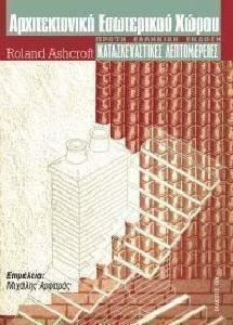 ΑΡΧΙΤΕΚΤΟΝΙΚΗ ΕΣΩΤΕΡΙΚΟΥ ΧΩΡΟΥ βιβλία τεχνικεσ εκδοσεισ αρχιτεκτονικη