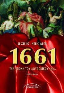 1661 ΤΗΝ ΕΠΟΧΗ ΤΟΥ ΛΟΥΔΟΒΙΚΟΥ 14ΟΥ Βιβλία ΞΕΝΗ ΛΟΓΟΤΕΧΝΙΑ ΙΣΤΟΡΙΚΟ ΜΥΘΙΣΤΟΡΗΜΑ