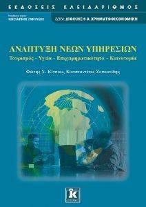 ΑΝΑΠΤΥΞΗ ΝΕΩΝ ΥΠΗΡΕΣΙΩΝ βιβλία management   οικονομικα management