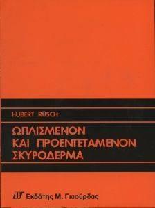 ΟΠΛΙΣΜΕΝΟ ΣΚΥΡΟΔΕΡΜΑ βιβλία τεχνικεσ εκδοσεισ πολιτικων μηχανικων