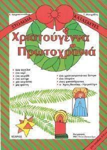 ΧΡΙΣΤΟΥΓΕΝΝΑ - ΠΡΩΤΟΧΡΟΝΙΑ