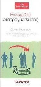 ΕΓΧΕΙΡΙΔΙΟ ΔΙΑΠΡΑΓΜΑΤΕΥΣΗΣ βιβλία management   οικονομικα management