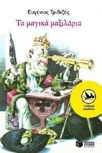 Συγχρονη παιδικη λογοτεχνια