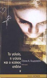 ΤΟ ΓΕΛΟΙΟ Η ΓΛΟΙΑ ΚΑΙ Ο ΚΟΥΚΟΣ ΑΗΔΟΝΙ βιβλία ελληνικη λογοτεχνια συγχρονη λογοτεχνια