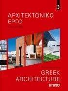 ΑΡΧΙΤΕΚΤΟΝΙΚΟ ΕΡΓΟ ΣΤΗΝ ΕΛΛΑΔΑ 3 βιβλία τεχνικεσ εκδοσεισ αρχιτεκτονικη