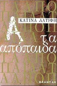 ΤΑ ΑΠΟΠΑΙΔΑ βιβλία ελληνικη λογοτεχνια συγχρονη λογοτεχνια