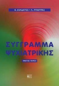 ΣΥΓΓΡΑΜΜΑ ΨΥΧΙΑΤΡΙΚΗΣ 2ΤΟΜΟΙ βιβλία ψυχολογια ψυχιατρικη