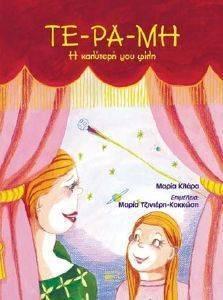 ΤΕ-ΡΑ-ΜΗ βιβλία ψυχολογια παιδοψυχολογια
