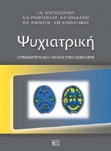ΨΥΧΙΑΤΡΙΚΗ-ΣΥΜΠΛΗΡΩΜΑΤΙΚΟ ΕΚΠΑΙΔΕΥΤΙΚΟ ΒΟΗΘΗΜΑ βιβλία ψυχολογια ψυχιατρικη