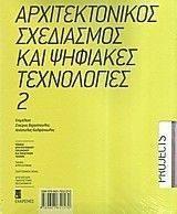 ΑΡΧΙΤΕΚΤΟΝΙΚΟΣ ΣΧΕΔΙΑΣΜΟΣ ΚΑΙ ΨΗΦΙΑΚΕΣ ΤΕΧΝΟΛΟΓΙΕΣ 2 βιβλία τεχνικεσ εκδοσεισ αρχιτεκτονικη