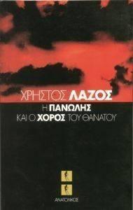H ΠANΩΛHΣ KAI O XOPOΣ TOY ΘANATOY βιβλία φιλοσοφια