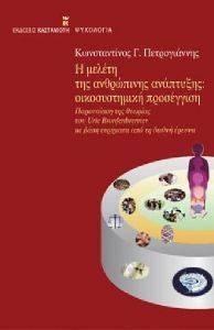 Η ΜΕΛΕΤΗ ΤΗΣ ΑΝΘΡΩΠΙΝΗΣ ΑΝΑΠΤΥΞΗΣ: ΟΙΚΟΣΥΣΤΗΜΙΚΗ ΠΡΟΣΕΓΓΙΣΗ βιβλία ψυχολογια αναπτυξιακη