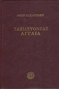 ΤΑΞΙΔΕΥΟΝΤΑΣ ΑΓΓΛΙΑ (ΔΕΜΕΝΟ) βιβλία ελληνικη λογοτεχνια κλασικη λογοτεχνια