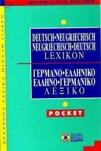 ΓΕΡΜΑΝΟΕΛΛΗΝΙΚΟ - ΕΛΛΗΝΟΓΕΡΜΑΝΙΚΟ ΛΕΞΙΚΟ. POCKET βιβλία λεξικα γερμανικα