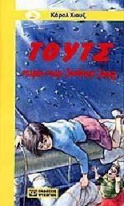 ΤΟΥΤΣ ΕΝΑΣ ΚΟΣΜΟΣ ΑΝΩ ΚΑΤΩ βιβλία παιδικη λογοτεχνια παιδικη λογοτεχνια