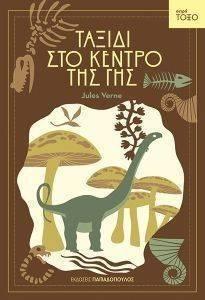 ΤΑΞΙΔΙ ΣΤΟ ΚΕΝΤΡΟ ΤΗΣ ΓΗΣ (ΤΟΞΟ) βιβλία παιδικη λογοτεχνια κλασικη παιδικη λογοτεχνια