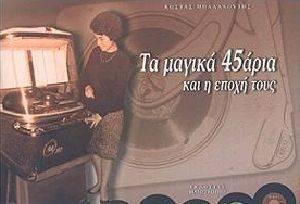 ΤΑ ΜΑΓΙΚΑ 45ΑΡΙΑ ΚΑΙ Η ΕΠΟΧΗ ΤΟΥΣ βιβλία μουσικη
