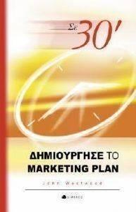 ΔΗΜΙΟΥΡΓΗΣΕ ΤΟ MARKETING PLAN ΣΕ 30 βιβλία management   οικονομικα μαρκετινγκ
