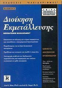 ΔΙΟΙΚΗΣΗ ΕΚΜΕΤΑΛΛΕΥΣΗΣ βιβλία management   οικονομικα management