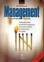 MANAGEMENT ΠΕΜΠΤΗΣ ΓΕΝΙΑΣ βιβλία management   οικονομικα management