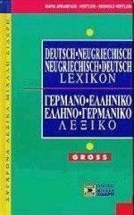 ΓΕΡΜΑΝΟΕΛΛΗΝΙΚΟ - ΕΛΛΗΝΟΓΕΡΜΑΝΙΚΟ ΛΕΞΙΚΟ. GROSS βιβλία λεξικα γερμανικα