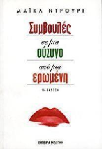ΣΥΜΒΟΥΛΕΣ ΣΕ ΜΙΑ ΣΥΖΥΓΟ ΑΠΟ ΜΙΑ ΕΡΩΜΕΝΗ βιβλία ξενη λογοτεχνια συγχρονη λογοτεχνια