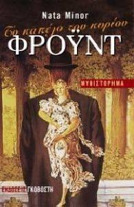 ΤΟ ΚΑΠΕΛΟ ΤΟΥ ΚΥΡΙΟΥ ΦΡΟΥΝΤ βιβλία ξενη λογοτεχνια συγχρονη λογοτεχνια