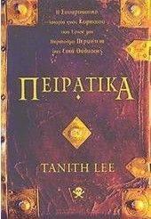 ΠΕΙΡΑΤΙΚΑ βιβλία ξενη λογοτεχνια συγχρονη λογοτεχνια