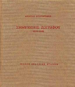 ΣΗΜΕΙΩΣΕΙΣ ΖΩΓΡΑΦΟΥ 1938-1940 βιβλία τεχνεσ ζωγραφικη σχεδιο