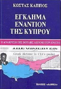 ΕΓΚΛΗΜΑ ΕΝΑΝΤΙΟΝ ΤΗΣ ΚΥΠΡΟΥ βιβλία ιστορικα