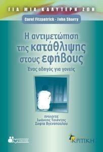 Η ΑΝΤΙΜΕΤΩΠΙΣΗ ΤΗΣ ΚΑΤΑΘΛΙΨΗΣ ΣΤΟΥΣ ΕΦΗΒΟΥΣ βιβλία ψυχολογια αναπτυξιακη