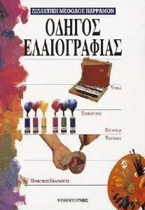 ΟΔΗΓΟΣ ΕΛΑΙΟΓΡΑΦΙΑΣ βιβλία τεχνεσ ζωγραφικη σχεδιο