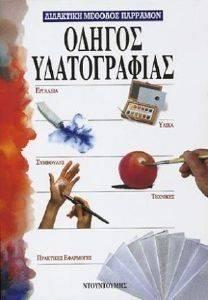 ΟΔΗΓΟΣ ΥΔΑΤΟΓΡΑΦΙΑΣ βιβλία τεχνεσ ζωγραφικη σχεδιο