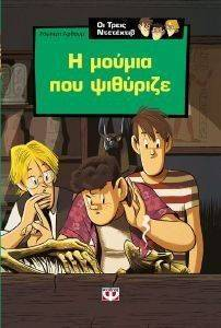 ΤΗΣ ΜΟΥΜΙΑΣ ΠΟΥ ΨΙΘΥΡΙΖΕ βιβλία παιδικη λογοτεχνια παιδικη λογοτεχνια