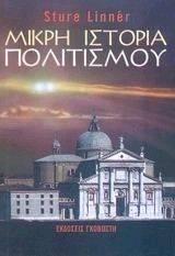 ΜΙΚΡΗ ΙΣΤΟΡΙΑ ΠΟΛΙΤΙΣΜΟΥ βιβλία ιστορικα δοκιμια μελετεσ