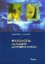 ΨΥΧΟΛΟΓΙΑ ΤΗΣ ΠΑΙΔΙΚΗΣ ΚΑΙ ΕΦΗΒΙΚΗΣ ΗΛΙΚΙΑΣ βιβλία ψυχολογια αναπτυξιακη