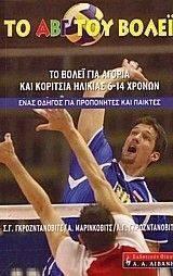 ΤΟ ΑΒΓ ΤΟΥ ΒΟΛΕΙ βιβλία χομπυ σπορ αθλητισμοσ