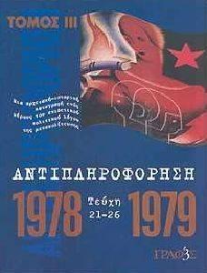 ΑΝΤΙΠΛΗΡΟΦΟΡΗΣΗ Γ ΤΟΜΟΣ 1978 1979