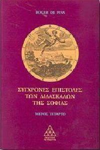 ΣΥΓΧΡΟΝΕΣ ΕΠΙΣΤΟΛΕΣ ΤΩΝ ΔΙΔΑΣΚΑΛΩΝ ΤΗΣ ΣΟΦΙΑΣ IV βιβλία θρησκεια μυστικισμοσ εσωτερισμοσ